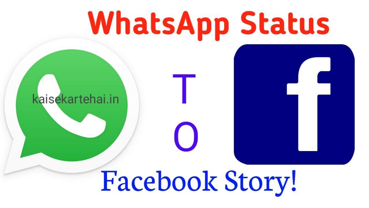 whatsapp-status-ko-facebook-story-par-kaise-share-kare