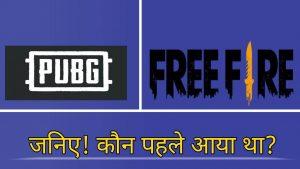 free fire aaya ya pubg