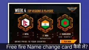 free fire name changing card